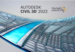 دانلود Autodesk Civil 3D 2022
