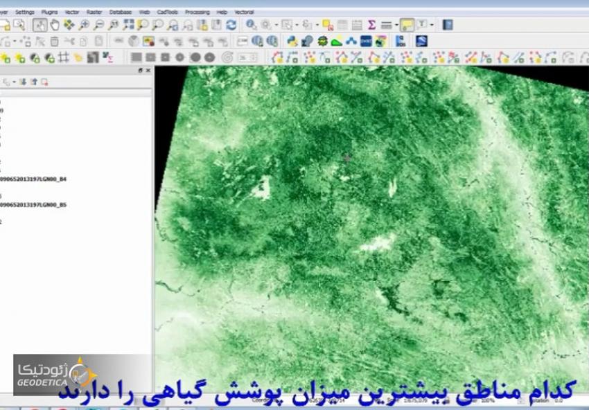 شناسایی پوشش گیاهی (NDVI) با استفاده از تصاویر ماهواره ای Landsat 8 و QGIS