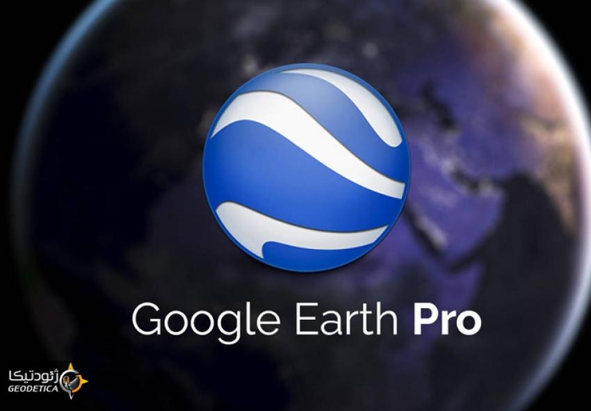 دانلود Google Earth Pro 7.3.2.5481