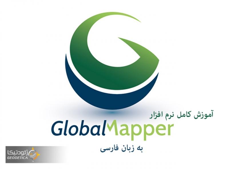 دانلود آموزش کامل Global Mapper