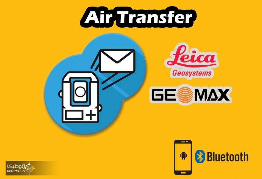 دانلود Air Transfer 1.09 تخلیه اطلاعات دوربین نقشه برداری لایکا و ژئومکس با بلوتوث