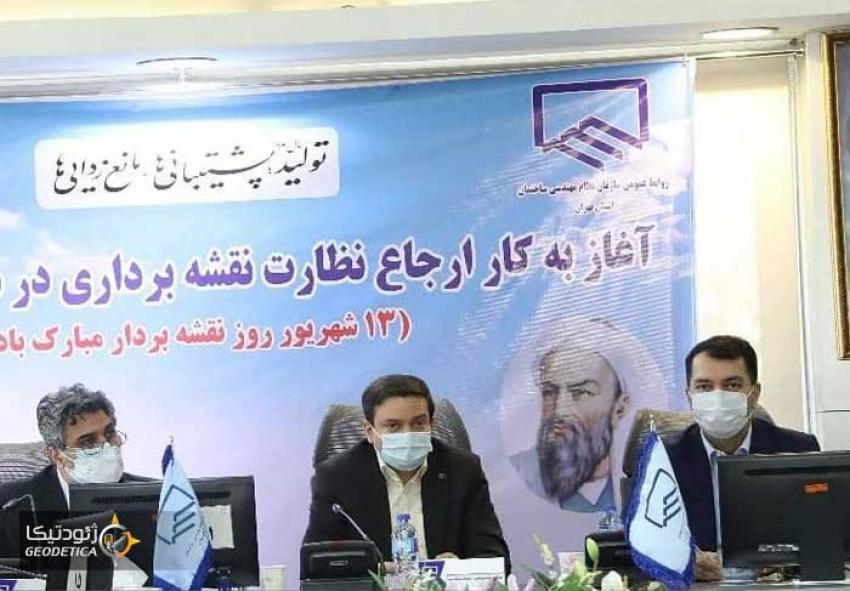 آغاز بکار ارجاع نظارت نقشهبرداری در تهران