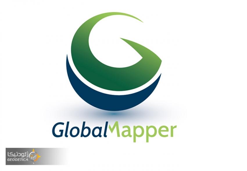 دانلود نرم افزار نقشه برداری Global Mapper 20.1.0