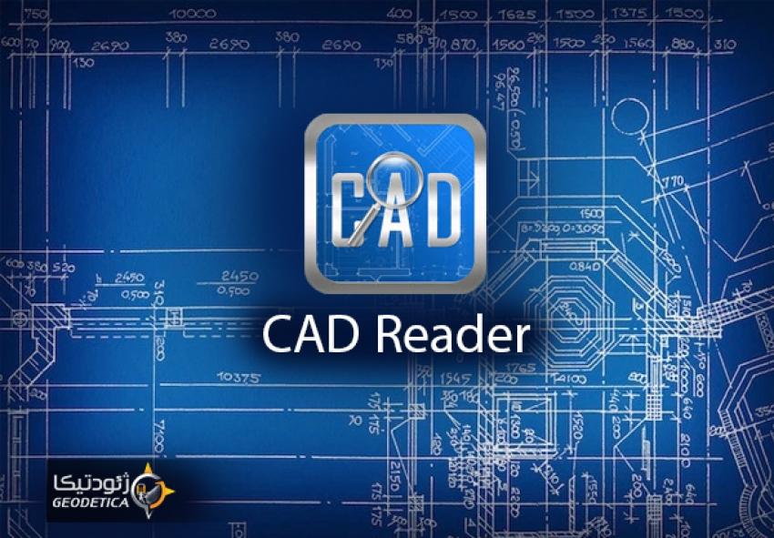 دانلود نرم افزار 3.3.1 CAD Reader برای نمایش فایل های اتوکد