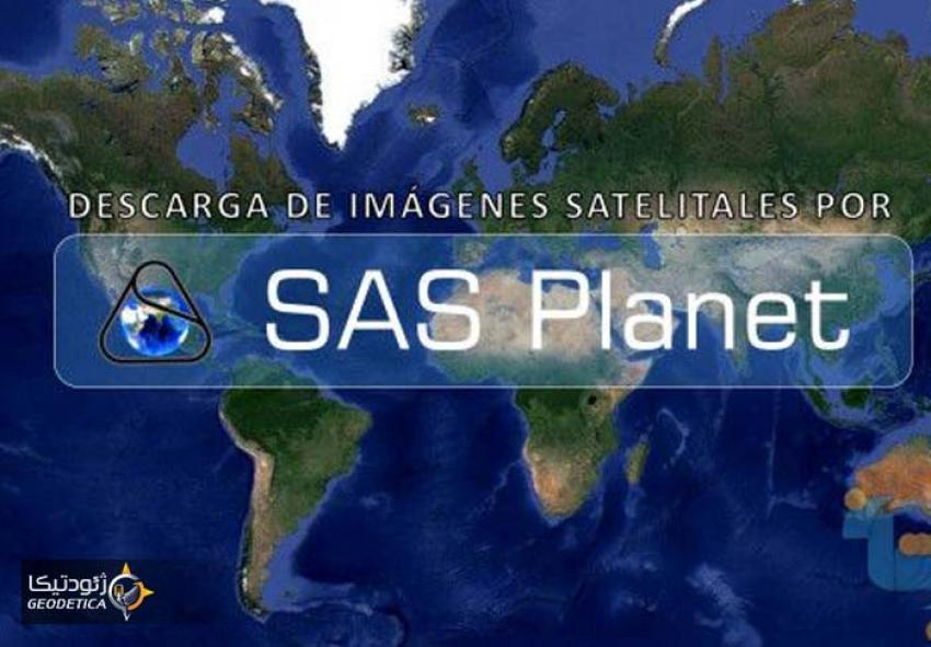 دانلود تصاویر ماهواره ای گوگل با SAS Planet